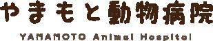 やまもと動物病院 YAMAMOTO Animal Hospital