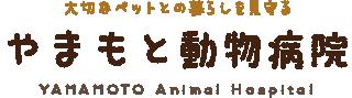 大切なペットとの暮らしを見守る やまもと動物病院 YAMAMOTO Animal Hospital