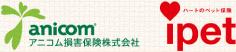 anicom アニコム損害保険株式会社 ipetハートのペット保険
